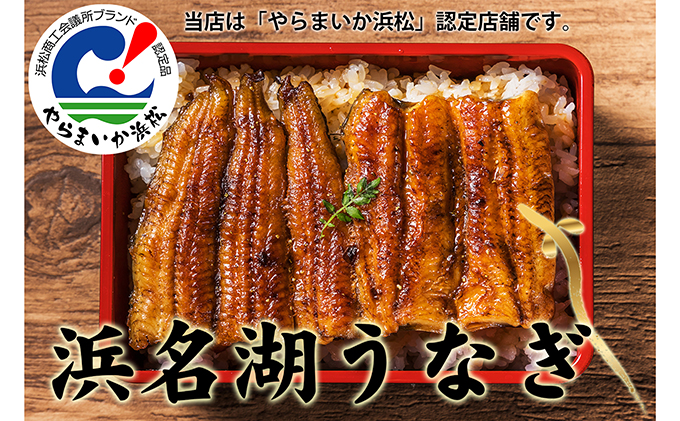 浜名湖うなぎ(SF07)カット蒲焼3食+刻みうなぎ2食