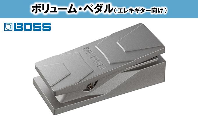 【BOSS】ボリュームペダル(エレキギター向け)/FV-30H【配送不可:離島】
