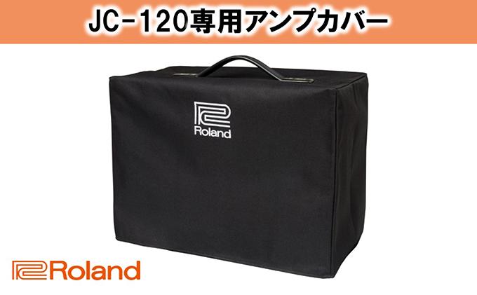【Roland】JC-120専用アンプカバー/RAC-JC120【配送不可:離島】