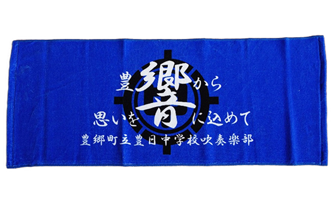 豊日中学校吹奏楽部応援タオル