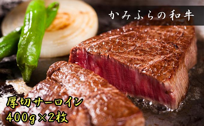 かみふらの和牛厚切サーロイン800g