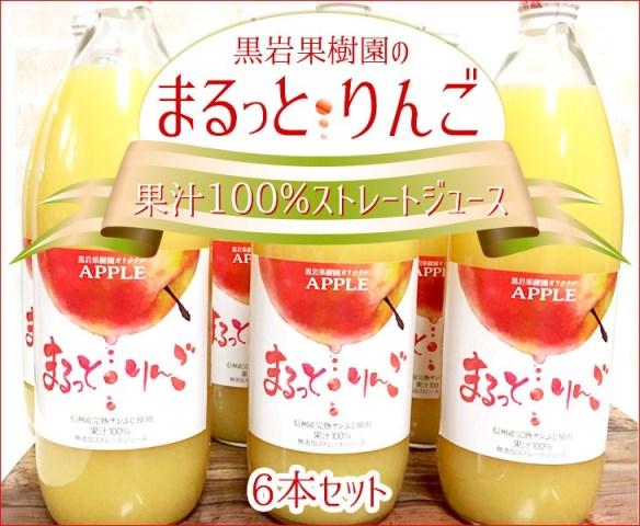 まるっと・りんごジュース果汁100% 6本セット
