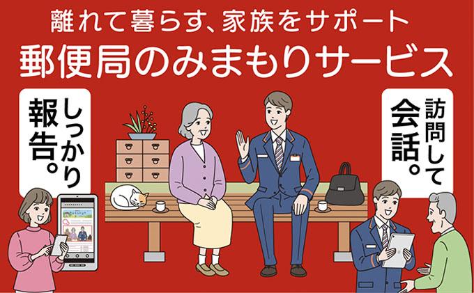 【北海道美深町】郵便局のみまもり訪問サービス(6カ月)