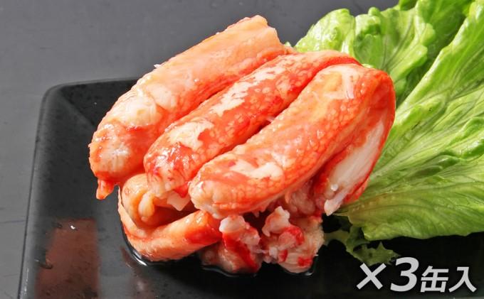 【カニ缶詰】本ずわいがに 一番脚肉缶詰 160g×3缶ギフト