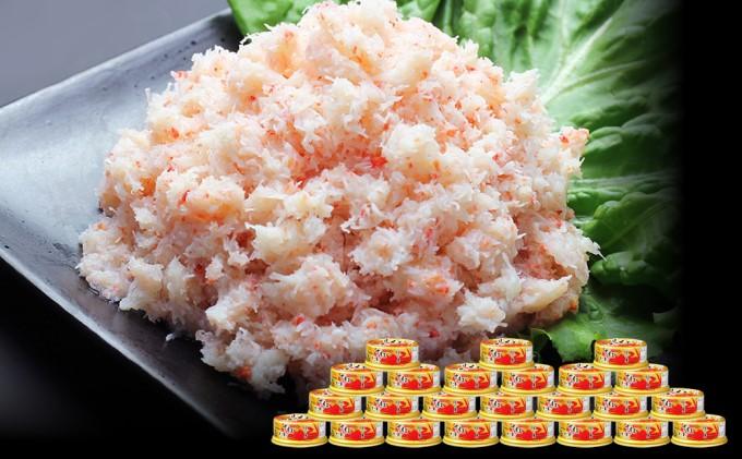 【カニ缶詰】紅ずわいがに ほぐし身缶詰 55g×24缶セット