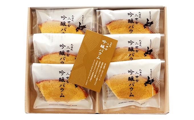 北海道吟醸バウムクーヘン