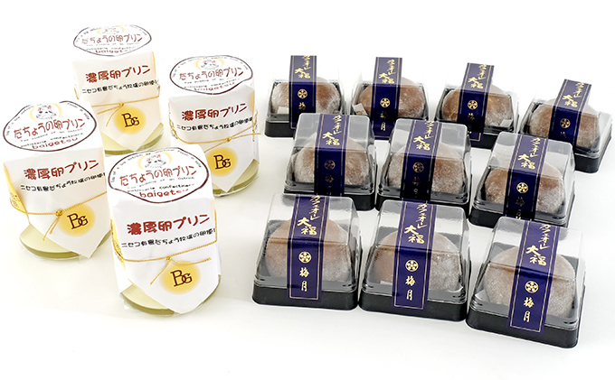 梅月菓子舗【カフェオレ大福&だちょうプリンセット】