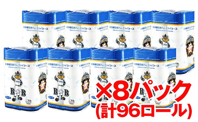 北海道日本ハムファイターズトイレットペーパー8パック(96ロール)