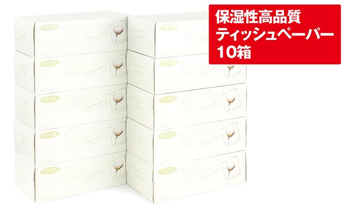 高品質保湿ティッシュ コットンモイスト10箱セット