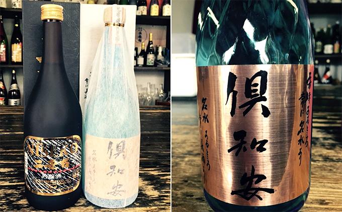 〈二世古酒造〉二世古吟醸酒&倶知安本醸造酒セット