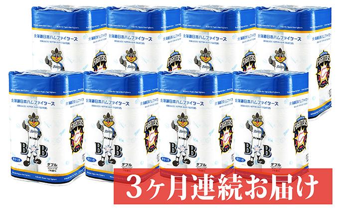 北海道日本ハムファイターズトイレットペーパー(W96個)3ヶ月連続お届け