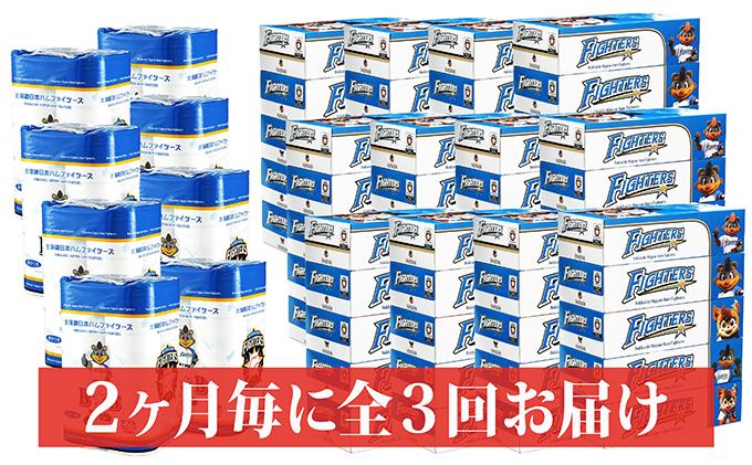 北海道日本ハムファイターズトイレットペーパー(W96個)&ティッシュペーパー全3回お届け