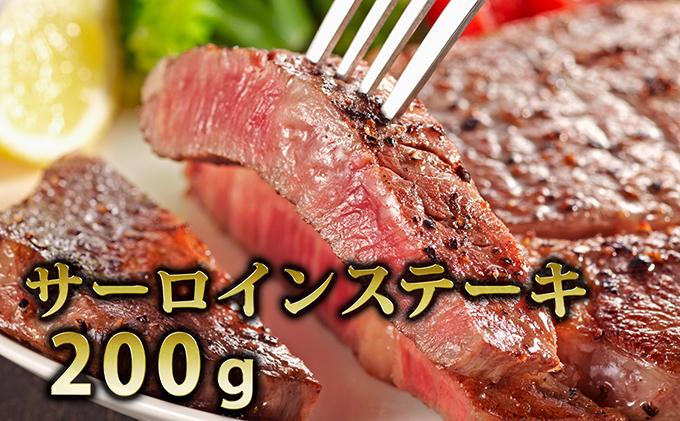 北海道倶知安やまだ黒毛和牛サーロインステーキ200g