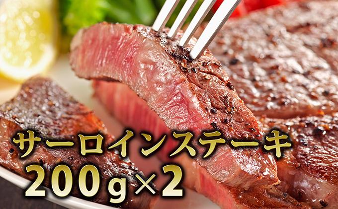 北海道倶知安やまだ黒毛和牛サーロインステーキ200g×2枚