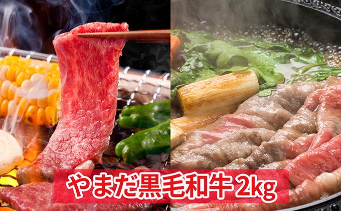 北海道倶知安やまだ黒毛和牛2kg(焼肉用&すきやき用)