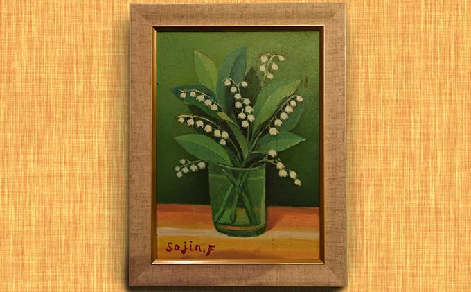 降矢組人先生の『すずらんの花』
