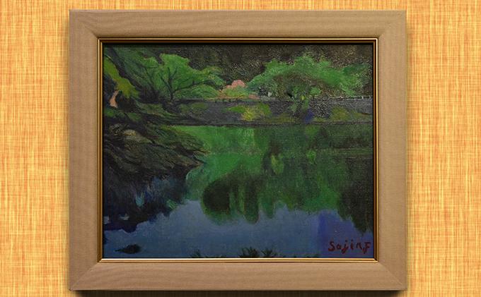 降矢組人先生の『月見が池』