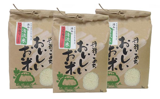 清流米(コシヒカリ) 3kg×3袋 計9kg