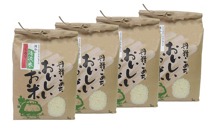 清流米(コシヒカリ) 3kg×4袋 計12kg