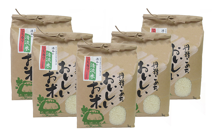 清流米(コシヒカリ) 3kg×5袋 計15kg