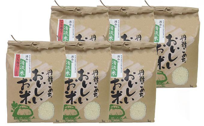 清流米(コシヒカリ) 3kg×6袋 計18kg