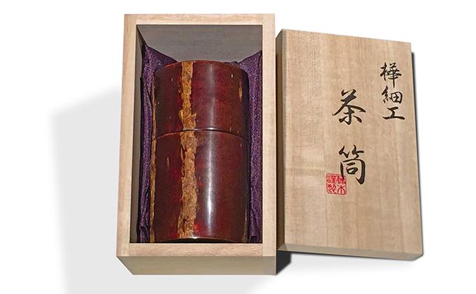 『角館 伝四郎』総皮茶筒(細型)天亀甲/荒川慶太郎作No.30470
