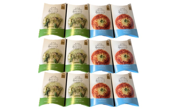 気仙沼産メカジキを使用した本格イタリアン2種各6個セット(計12個)