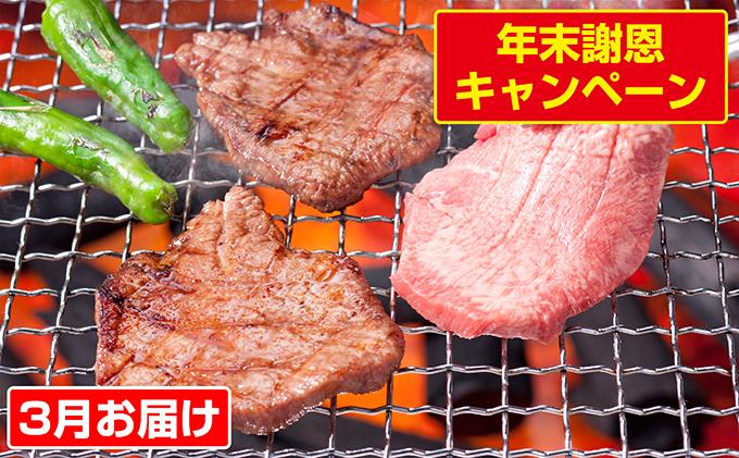 【3月お届け】厚切り牛タン 焼肉用 1kg+200g相当