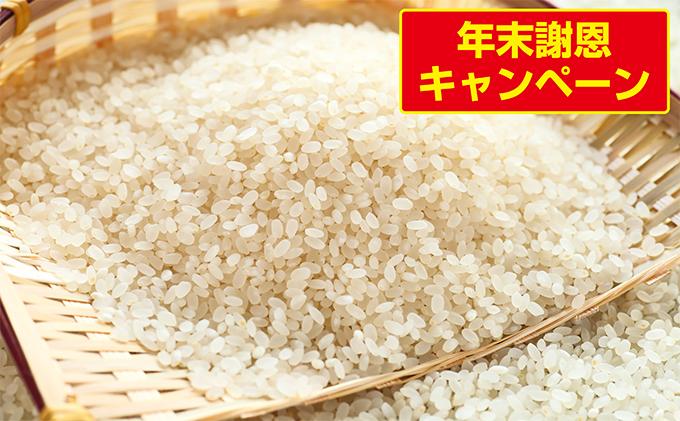 郷の有機使用特別栽培米 ササニシキ 12kg