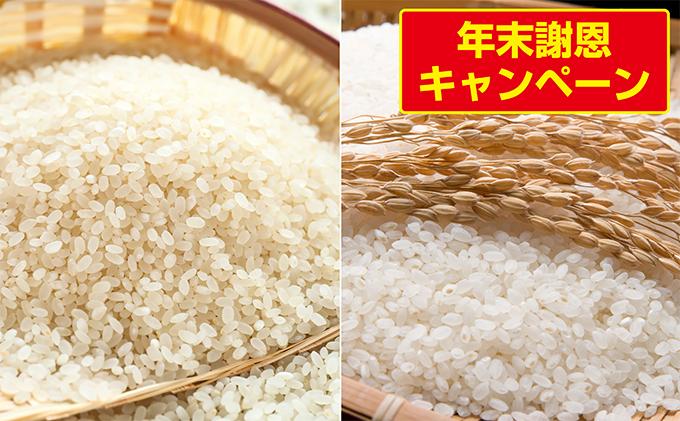 郷の有機使用特別栽培米 ササニシキ 7kg + ひとめぼれ 5kg