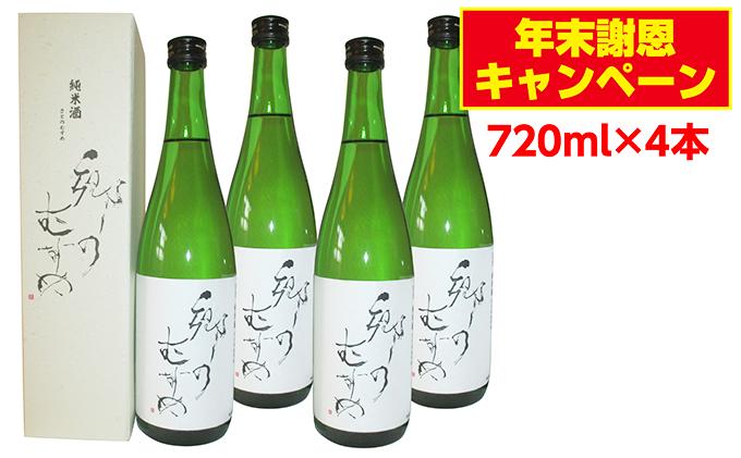 純米酒「郷のむすめ」 720ml×4本