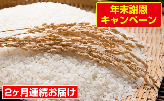 【2ヶ月連続お届け】郷の有機使用特別栽培米 ひとめぼれ 12kg