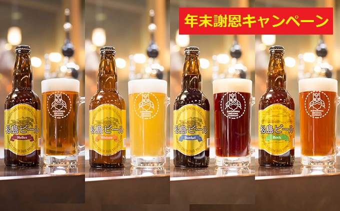 松島ビール330ml瓶 4種30本セット