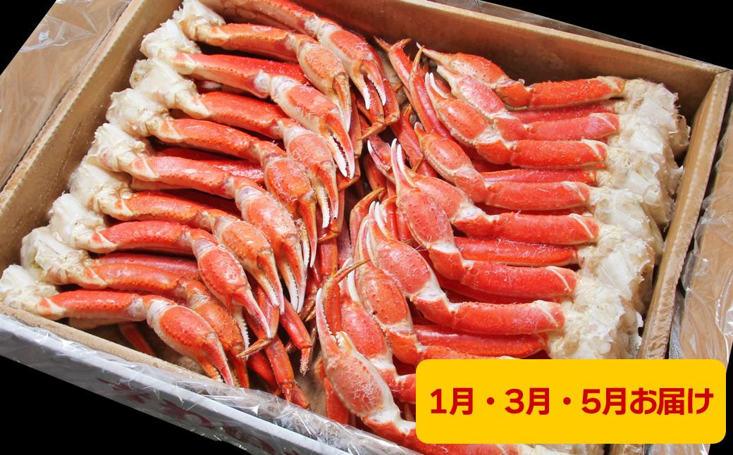【かに定期便I】ずわいがに脚3L:5kg(1月・3月・5月発送)<クレジット限定>