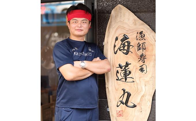 『海蓮丸』漁師寿司ペアコースお食事券