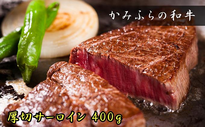 かみふらの和牛厚切サーロイン400g