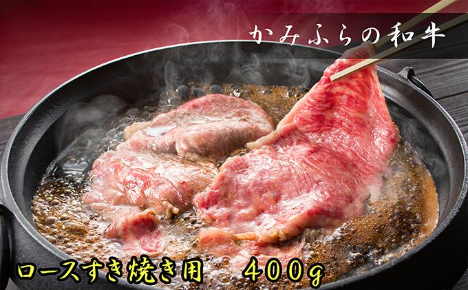 かみふらの和牛ロースすき焼き400g