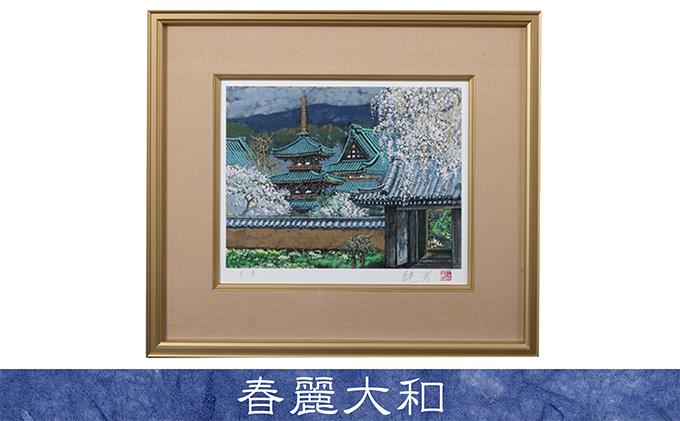 後藤純男 日本画リトグラフ(4号)