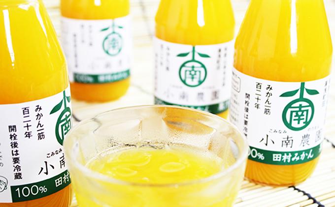 田村みかん果汁100%ジュース 200ml×8本