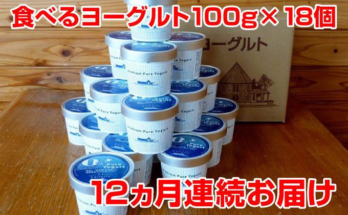 食べるヨーグルト100g×18個入り 12ヵ月連続お届け