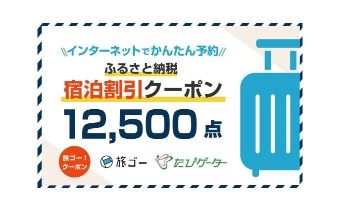 五所川原市 旅ゴー!クーポン(12,500点)