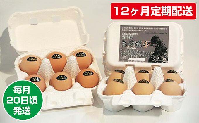 【12ヶ月定期配送】烏骨鶏卵 毎月20日頃発送