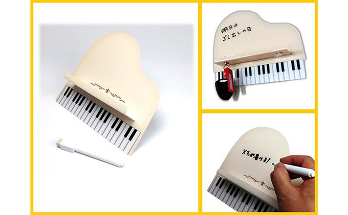 静岡県浜松市のふるさと納税 誰かとつながるピアノ雑貨