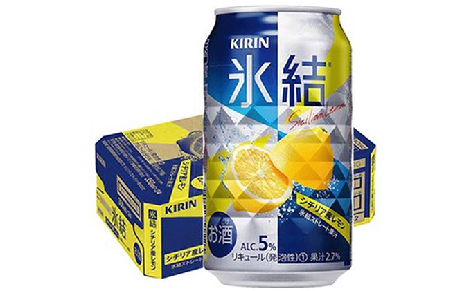 キリン チューハイ 氷結 レモン 350ml 1箱24本入り