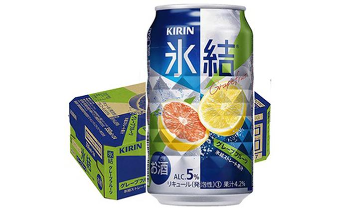 キリン チューハイ 氷結 グレープフルーツ 350ml 1箱24本入り