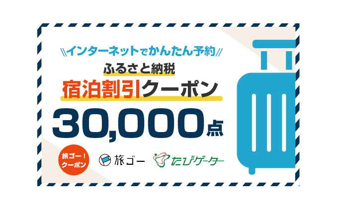 土庄町 旅ゴー!クーポン(30,000点)