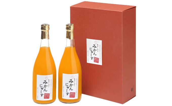有田みかんジュース(720ml×2本セット)無添加ストレート 果汁100%
