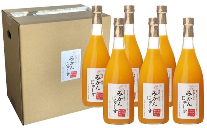 有田みかんジュース(720ml×6本)無添加ストレート 果汁100%