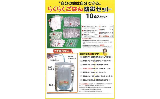 静岡県浜松市のふるさと納税 らくらくごはん防災セット(10食)