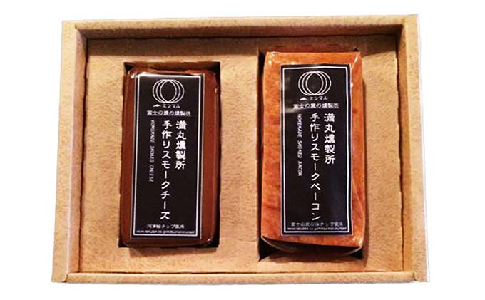 静岡県裾野市のふるさと納税 ミツマル燻製所スモークチーズ・スモークベーコン詰合せA